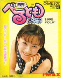 Nikkan Berutomo Club per Game Boy