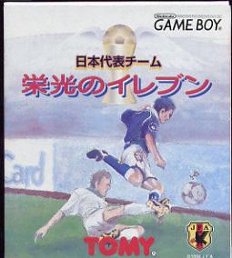 Nippon Daihyou Team: Eikou no Eleven per Game Boy