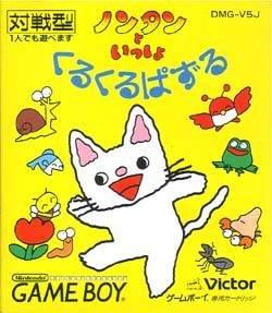 Nontan to Issho per Game Boy