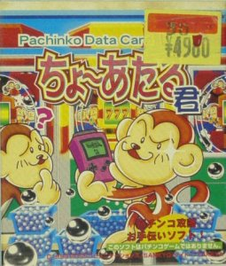 Pachinko Data Card: Chou Ataru-kun per Game Boy