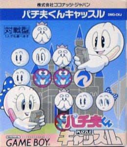 Pachiokun Castle per Game Boy