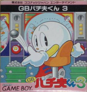 Pachiokun 3 per Game Boy