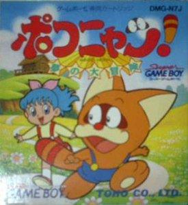 Pokonyan! Yume no Daibouken per Game Boy