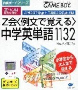 Reibun de Oboeru: Chuugaku Eitango 1132 per Game Boy