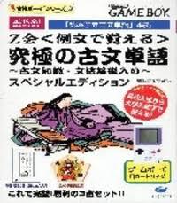 Reibun de Oboeru: Kyuukyoku no Kobun Tango per Game Boy