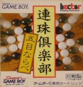 Renju Club: Gomoku Narabe per Game Boy