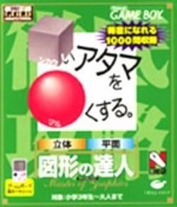 Shikakei Atama o Kore Kusuru: Zukei no Tatsujin per Game Boy