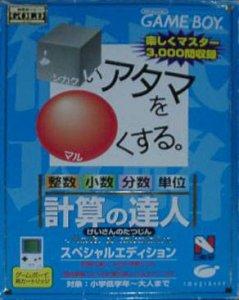 Shikakei Atama o Kore Kusuru: Keisan no Tatsujin per Game Boy