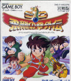 SD Hiryu no Ken Gaiden per Game Boy