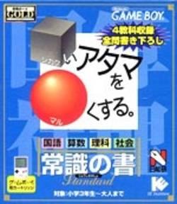 Shikakei Atama o Kore Kusuru: Joushiki no Ka per Game Boy
