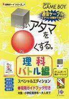 Shikakei Atama o Kore Kusuru: Rika Battle-Hen per Game Boy