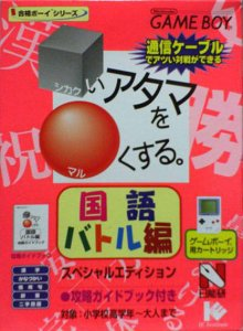 Shikakei Atama o Kore Kusuru: Kokugo Battle-Hen per Game Boy