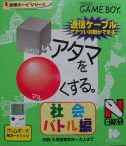Shikakei Atama o Kore Kusuru: Shakai Battle-Hen per Game Boy