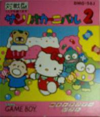 Sanrio Carnival 2 per Game Boy