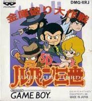 SD Lupin Sansei: Kinko Yaburi Daisakusen per Game Boy