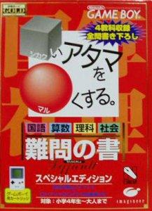 Shikakei Atama o Kore Kusuru: Nanmon no Ka per Game Boy