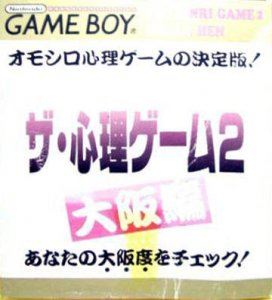The Shinri Game 2 per Game Boy