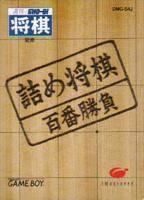 Tsume Shogi Hyakuban Shoubu per Game Boy