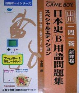 Yamakawa Ichimonittou Nihonshi B Yougo Mondaishuu per Game Boy