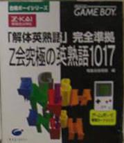 Z-Kai Kyuukyoku no Eijukugo 1017 per Game Boy