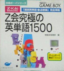 Z-Kai Kyuukyoku no Eitango 1500 per Game Boy