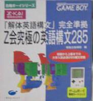 Z-Kai Kyuukyoku no Eigo Koubun 285 per Game Boy