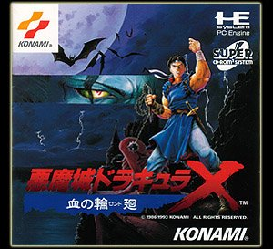 Castlevania Dracula X per PC Engine