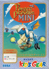 Panzer Dragoon Mini per Sega Game Gear