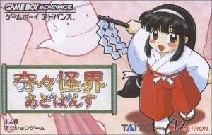 Kiki Kai Kai per Game Boy Advance