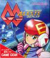 GG Aleste per Sega Game Gear
