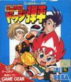 Honoo no Doukyuuji: Dodge Danpei per Sega Game Gear