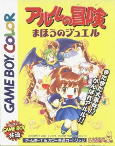 Arle no Bouken: Mahou no Jewel per Game Boy Color