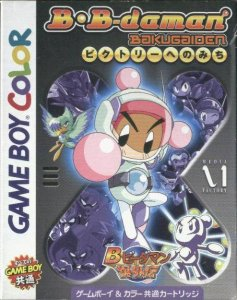 B-Daman Baku Gaiden: Victory e no Michi per Game Boy Color