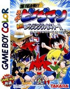 Bakukyuu Renpatsu!! Super B-Daman Gekitan! Rising Valkyrie! per Game Boy Color