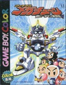 B-Daman Baku Gaiden V: Final Mega Tune per Game Boy Color