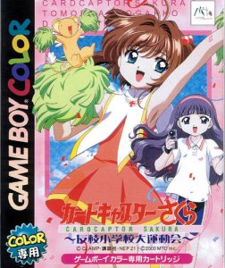 Card Captor Sakura: Tomoe Shougakkou Daiundoukai per Game Boy Color
