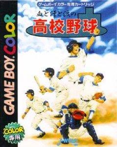 Chi to Ase to Namida no Koukou Yakyuu per Game Boy Color