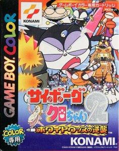 Cyborg Kuro-Chan 2: White Woods no Gyakushuu per Game Boy Color