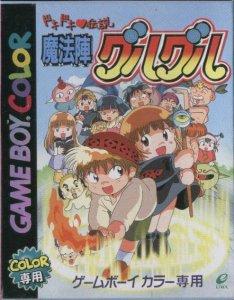 Doki Doki Densetsu: Mahoujin Guruguru per Game Boy Color