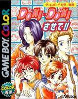 DokiDoki Sasete!! per Game Boy Color