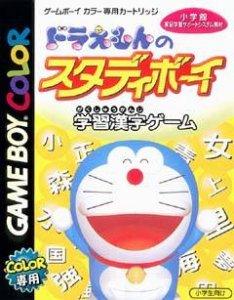 Doraemon no Study Boy: Gakushuu Kanji Game per Game Boy Color
