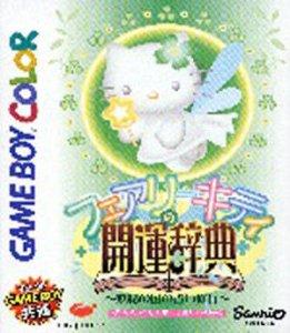 Fairy Kitty no Kaiun Jiten: Yousei no Kuni no Uranai Shugyou per Game Boy Color
