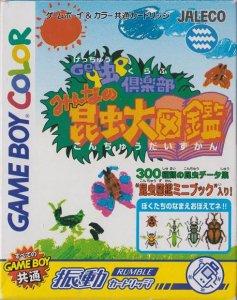 Get Mushi Club per Game Boy Color