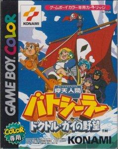 Gyouten Ningen Batseelor: Doctor Guy no Yabou per Game Boy Color