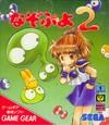 Nazo Puyo 2 per Sega Game Gear