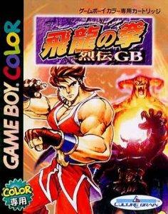 Hiryu no Ken Retsuden GB per Game Boy Color