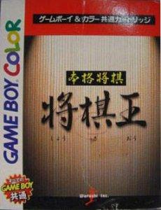 Honkaku Shogi: Shogi Ou per Game Boy Color