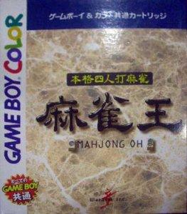 Honkaku Yojin Uchi Mahjong: Mahjong Ou per Game Boy Color