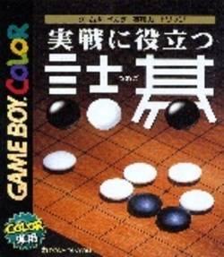 Jissen Yakudatsu Tsumego per Game Boy Color