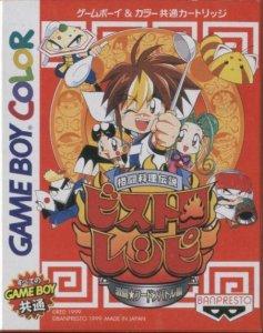 Kakutou Ryouri Densetsu Bistro Recipe: Food Battle Version per Game Boy Color